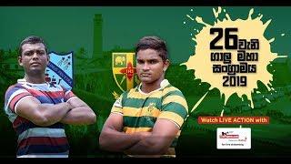 Richmond College v St. Aloysius' College | 26th Rugby Encounter