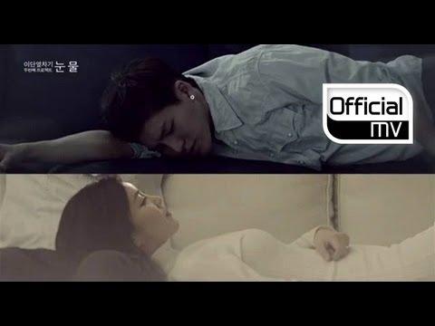 Tears (Feat. Yoojin)