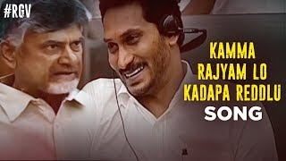 Video Trailer Amma Rajyam Lo Kadapa Biddalu