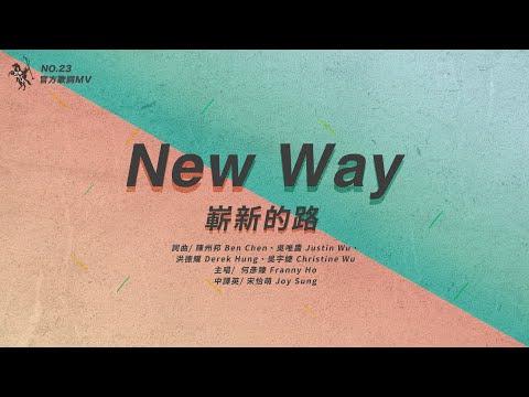 No.23New Way / MV -  ft.