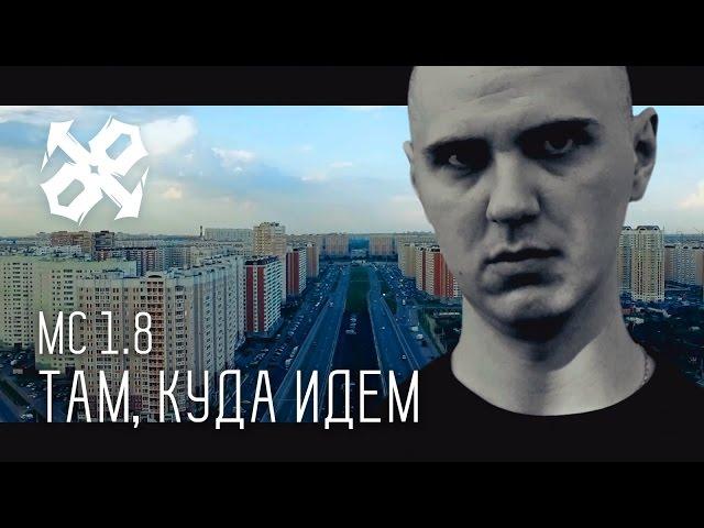 MC 1.8 - Там, куда идем (2017)