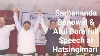 Assam's chief minister Sarbananda Sonowal & Atul Bora full Speech at Hatsingimari college field