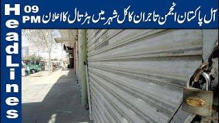 Huge Strike Announced in Lahore | 09 PM Headlines – 12 July 2019 | Lahore News