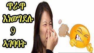 ጥራጥ እነወግደሉ 9 ኣገባባት - 9 easy ways to stop farting naturally