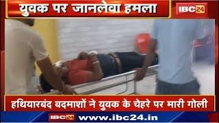 Rewa Crime News : रीवा में बेखौफ बदमाश   युवक पर जानलेवा हमला