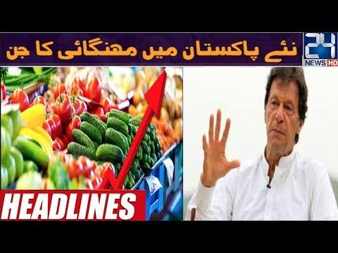 News Headlines | 8:00am | 25 March 2019 | 24 News HD