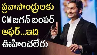 YS Jagan Praise Telugu NRI's In USA | Jagan Ask Investors To Visit Andhra Pradesh | Tollywood Nagar