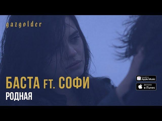 Баста feat. Софи - Родная (2016)