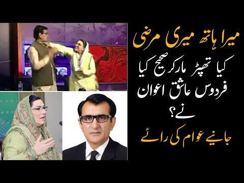 Firdous Ashiq Awan Slaps PPP MNA Qadir Khan