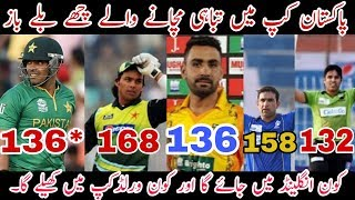 6 Pakistani Super Star Players Waiting For World Cup & Tour England / Mussiab sports /