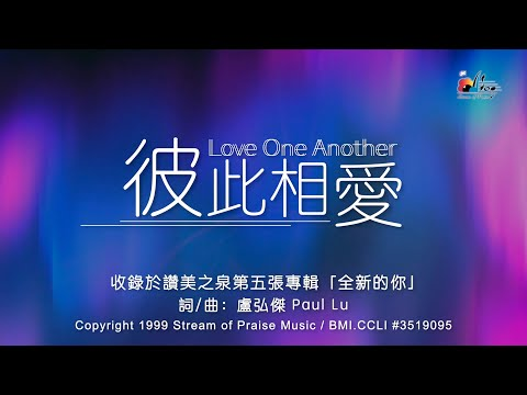 Love One AnotherMV (Official Lyrics MV) -  (5)