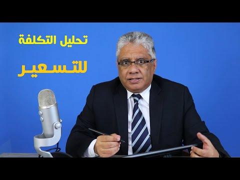 تحليل التكلفة المباشرة وغير المباشرة كجزء من التسعير | د. إيهاب مسلم
