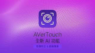 AVerTouch AI 功能展示 – 影像校正 & 超級像素