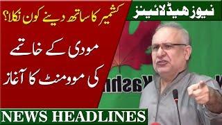 Kashmir Ready To Take Revenge | News Headlines 17 August 2019 | Neo News