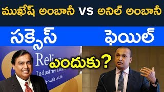 Anil Ambani vs Mukesh Ambani | Why Mukesh Ambani is Richer than Anil Ambani? | Aadhan Telugu