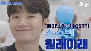 에이틴 걔 신곡 OST 냈대ㅣ세잘지2 OSTㅣ원래이래 - 소수빈(Soo Bin So)ㅣLyric live videoㅣ[dingo.tunes]