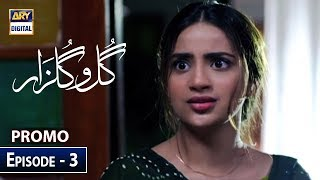 Gulo Gulzar Episode 3 (Promo) - ARY Digital Drama