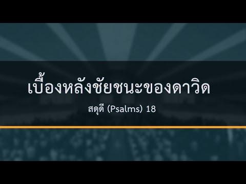 (Psalms)18