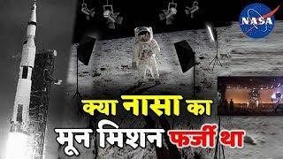 क्या सच में NASA का इंसानों को चाँद पर पहुँचाने वाला APOLLO MOON MISSION झूठा था?