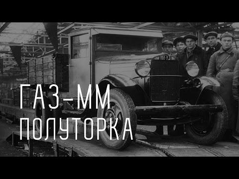 ГАЗ ММ ПОЛУТОРКА/МАШИНА ПОБЕДЫ/БОЛЬШОЙ ТЕСТ ДРАЙВ - UCQeaXcwLUDeRoNVThZXLkmw