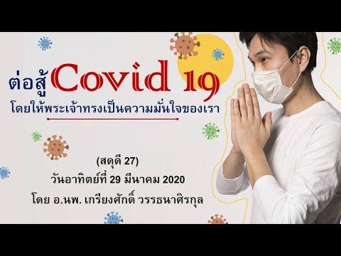 Covid  19   ( 27 )