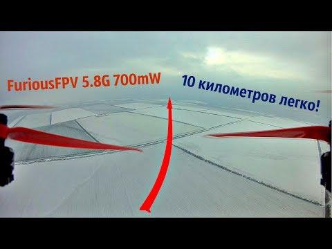 Квадрокоптер улетел на 10км, легко с видеопередатчиком FuriousFPV ! - UCrRvbjv5hR1YrRoqIRjH3QA