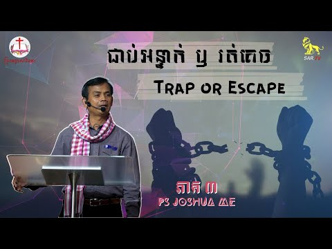 ( )  Trap or Escape (Part 3)