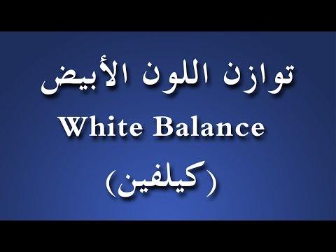 سلسلة المبتدئين | الحلقة 9 | توازن اللون الابيض – كيلفين