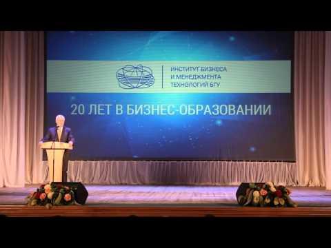 Торжественное заседание-концерт, посвященный 20-летию ИБМТ БГУ