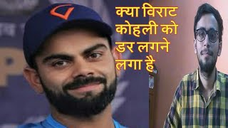 Virat kohli is afraid of losing captaincy | Virat kohli for west indies tour