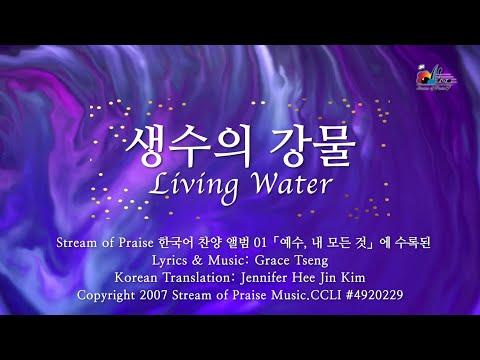 Living WaterOfficial Lyrics MV - Stream of Praise Korean Praise & Worship Album (1)