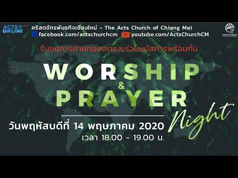 Worship and Prayer Night  14  2020