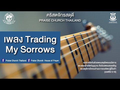Trading My Sorrows :