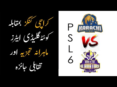 Match Preview of Opening Match Between Karachi Kings vs Quetta Gladiators Match