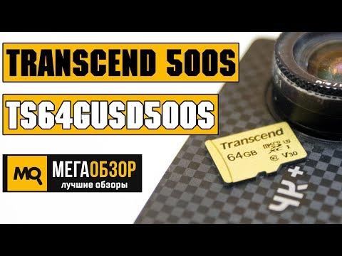 Transcend TS64GUSD500S обзор карты памяти UHS-I U3 - UCrIAe-6StIHo6bikT0trNQw