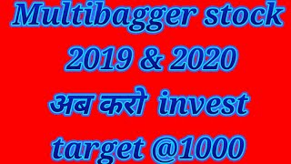 Top Multibagger Stock 2019 | Multibagger stock 2019| power of compounding