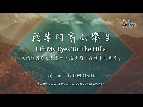 Lift My Eyes Up To the Hills MV -  (12)  Precious Corner