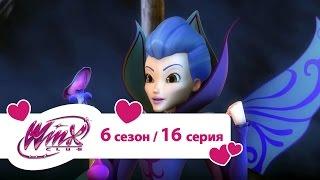Bинкс 6 сезон 16 серия