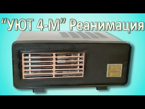 "Советский тепловентилятор ""Уют 4М"" Профилактика - 3605041"