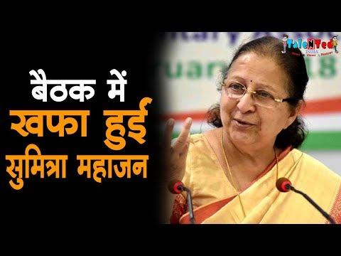 क्या ताई की उम्मीदवारी खटाई में ?? | Sumitra Mahajan | LokSabha Election 2019 | TNT News