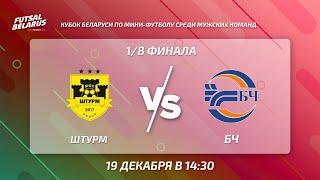LIVE | ШТУРМ - БЧ. Кубок Беларуси, 1/8 финала. 19 декабря 14.30