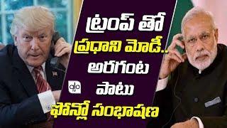PM Narendra Modi Calls Donald Trump | Imran Khan | Jammu Kashmir | Ind Vs Pak | ALO Tv