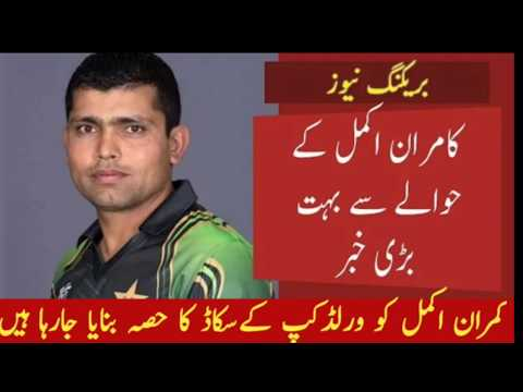 Big News about Kamran Akmal on World Cup 2019 Squad of Pakistan