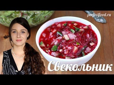 Холодный свекольник! Вкуснейший постный летний суп... - UCTomB4tNa9LWY_h9IN8QRuA