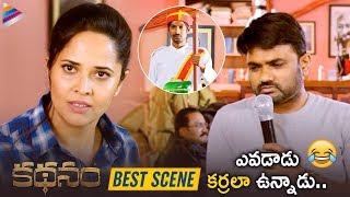 Anasuya and Director Maruthi Comedy Scene | Kathanam Movie | Dhanraj | 2019 Latest Telugu Movies