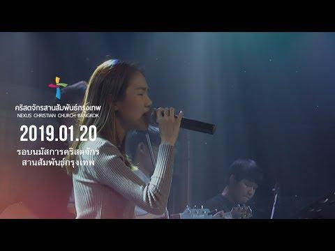 Nexus Bangkok 2019/01/20
