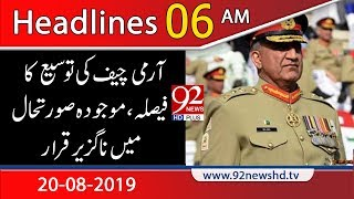 News Headlines | 6 AM | 20 August 2019 | 92NewsHD