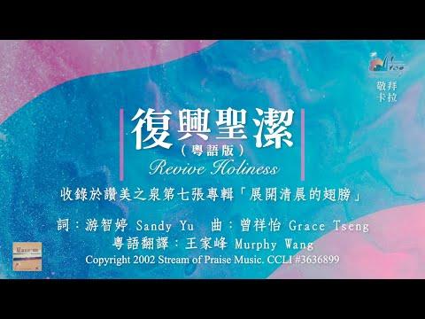 Revive Holiness []OKMV (Official Karaoke MV) -  (7)