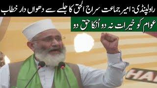 Siraj ul haq speech at Jalsa in Rawalpindi | | Special Transmission| 19 July 2019 | Neo News