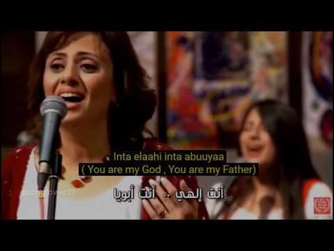 Inta Elaahi (You are my God)....Lovely Arabic Christian Song (English)